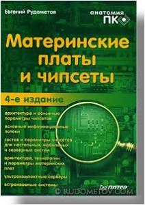 Mb4 212x300 «Материнские платы и чипсеты» — 4 е изд.