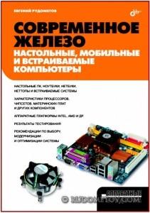 PC 2010 211x300 «Современное железо: настольные, мобильные и встраиваемые компьютеры»