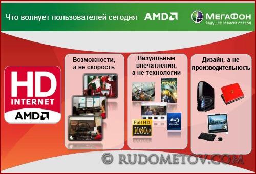 015 Мобильный HD Internet (часть 1)