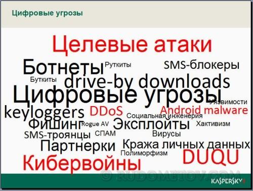 Kaspersky 07