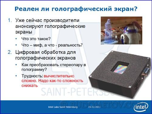 Intel Labs SPb 08