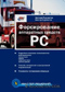 Acceleration of PC Hardware rus small Книги