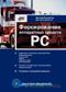 Acceleration of PC Hardware rus small Книги