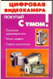 Digital Camcorder5 Small Книги
