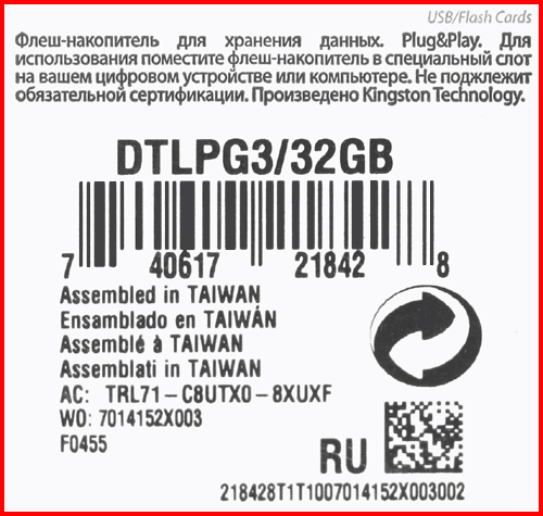 DTLPG3 32GB 03 DataTraveler Locker+ G3 — USB сейф информации (часть 1)