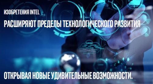 Intel Day 07 500x273 Intel Partners Day (часть 1)