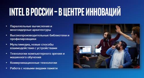 Intel Day 09 500x273 Intel Partners Day (часть 1)