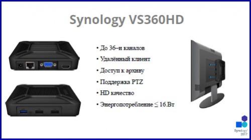 Synology 09 500x279 Надежное хранение и видеонаблюдение (часть 1)