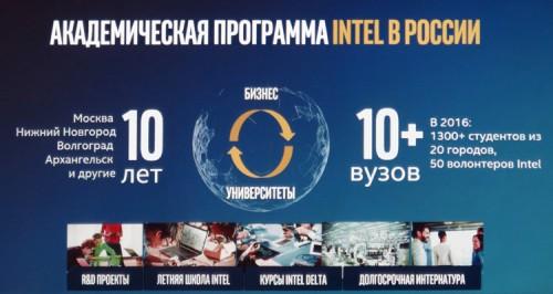 Vice President 13 500x266 Первый в России вице президент Intel (часть 2)
