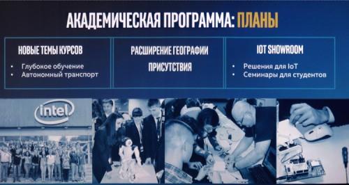 Vice President 14 500x266 Первый в России вице президент Intel (часть 2)