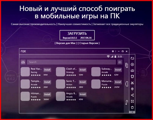 01 Nox App Player — эмулятор Андроид