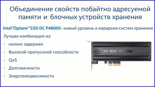 06 500x281 CPU и SSD для ЦОД (часть 2)