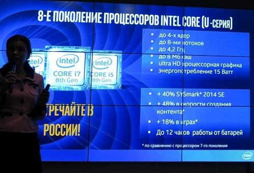 Intel 2017 03