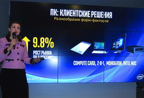 Intel 2017 04