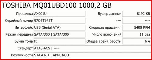 HDTH310ES3AA 06 Toshiba Canvio Alu 1TB (часть 2)