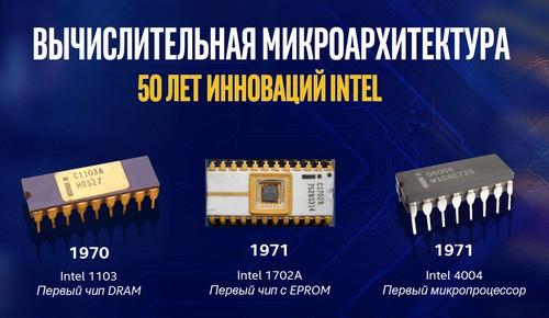 Intel 50 04 Intel – 50 лет
