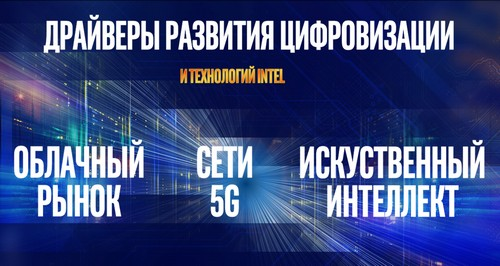 Intel 50 07 Intel – 50 лет