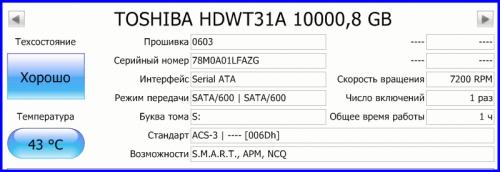 S300 HDD 10TB 06